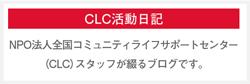 CLCスタッフつれづれ日記