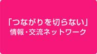 https://tunagari-action.jp/