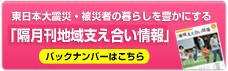 東日本大震災・被災者の暮らしを豊かにする「隔月間地域支え合い情報」バックナンバー