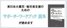 東日本大震災・被災者支援のためのサポーターワークブック 読本